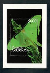AMURKAYA 1996 Butterflies. Miniature sheet. - 50158 - UHM