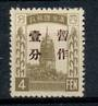 MANCHUKUO 1934-5 Surcharges. Rare brown surcharge 1f on 4f. Well centred copy with good perfs. - 21308 - LHM