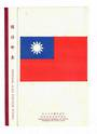 TAIWAN 1978 Definitives Flags. Set of 5 issued in 12/11/1978 in Post Office Pack. - 32413 - UHM