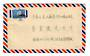 CHINA 1976 Airmail cover. Very tidy. - 32418 - PostalHist