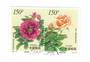 CHINA 1997 Roses. Joint issue with New Zealand. Joined pair. Not from the first day cover. - 39549 - VFU