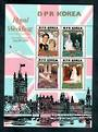 NORTH KOREA 1981 Royal Wedding of Prince Charles and Lady Diana Spencer. Miniature sheet. - 50045 - UHM