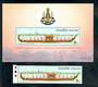 THAILAND 1996 Golden Jubilee H.M. King Rama the Ninth. The Royal Barge Narai Song Suban. Miniature sheet and single. - 50065 - U