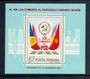 RUMANIA 1984 13th Communist party Congress. Miniature sheet. - 50331 - UHM