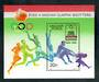 HUNGARY 1985 90th Anniversary of the hungarian Olympic Committee miniature sheet. - 50367 - UHM