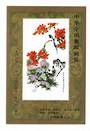 CHINA. 1984 Cinderella Painting of Flowers Miniature Sheet. - 50703 - UHM