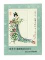 CHINA. 1984 Cinderella Painting of Girl in the Garden. Miniature Sheet. - 50713 - UHM