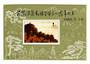 CHINA. 1984 Cinderella Painting of Mountain Scene. Miniature Sheet. - 50714 - UHM