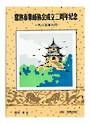 CHINA. 1984 Cinderella Painting of Pagoda. Miniature Sheet. - 50724 - UHM