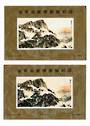CHINA. 1984 Cinderella Painting of Mountain Scene. Miniature Sheet. - 50726 - UHM