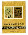 CHINA. 1983 Cinderella Painting of Poets and Philosophers. Miniature Sheet. - 50728 - UHM