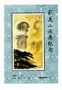 CHINA. 1984 Cinderella Painting of Canyon Scene. Miniature Sheet. - 50739 - UHM