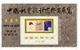 CHINA. 1984 Cinderella 1978 Stamps on Stamps. Miniature Sheet. - 50740 - UHM