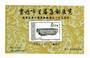 CHINA. 1984 Cinderella Early Communist China Stamp on Stamps. Miniature Sheet. - 50745 - UHM