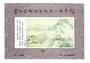 CHINA. 1984 Cinderella Painting of Rolling Country Landscape. Miniature Sheet. - 50746 - UHM