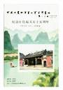 CHINA. 1984 Cinderella Painting of Buildings. Miniature Sheet. - 50748 - UHM