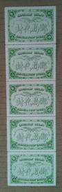 CHINA Strip of 5 Labels issued by the Chinese Post Office