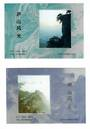CHINA. Cinderellas. Two Miniature Sheets. Mountain Scenery. - 51981 - UHM