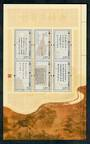 CHINA 2009 Tan Poems. Miniature sheet. - 52117 - UHM