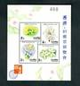 THAILAND 1997 HongKong '97 International Stamp Exhibition. Miniature sheet. Not listed by SG. - 52359 - UHM