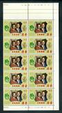 HONG KONG 1972 Royal Silver Wedding 10c in block of 10 with plate blocks at the top and bottom. - 52430 - UHM
