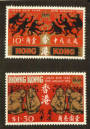 HONG KONG 1968 Year of the Monkey. Set of 2. - 71874 - UHM