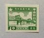 CENTRAL AND SOUTH CHINA 1949 Liberation of Guangzhou $10 Green with major flaw. - 72424 - UHM