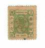 SHANGHAI 1884 Definitive 20 cash Green. Perf 11½. - 9616 - Used